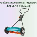 Механическая косилка GARDENA 400 Classic