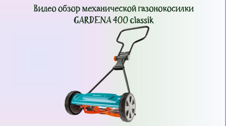 Видео обзор механической газонокосилки GARDENA 400 classik